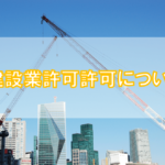 建設業許可許可申請について