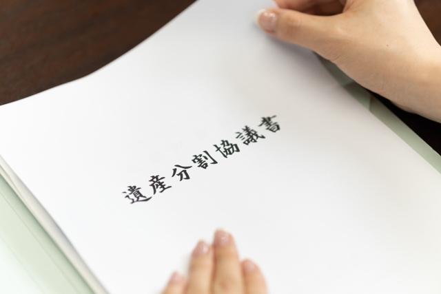 お客様の声②【相続手続き、遺産分割協議書作成、遺言作成】