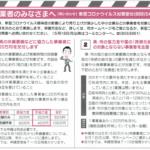 新型コロナ、持続化給付金の対象外の方へ向けた秋田市からの事業者支援【20万円】